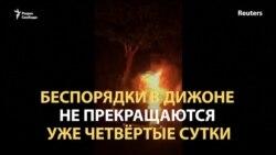 Беспорядки в Дижоне: с именем Путина – против чеченцев