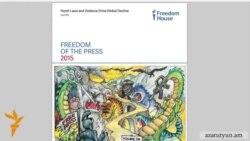 ԵՄԱ-ի նախագահը մամուլի ազատության ցուցանիշը կապում է ԵՏՄ անդամակցության հետ