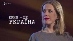 Кримський референдум від Собчак
