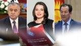 Баш мыйзам: Кыргызстан кайда багыт алат?