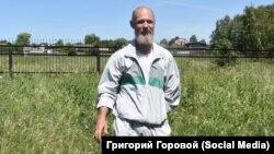 Григорий Горовой
