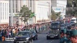 Ислам Каримовпен қоштасу