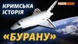 Як космічний корабель мав приземлитися у Криму (відео)