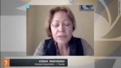 Елена Любченко, психотерапевт, Киев