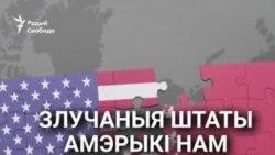 «Ціснуць нас і ціснуць...» Беларусы пра ЗША