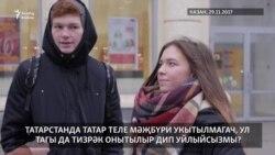 Сораштыру: Татар теле ихтыярига калгач тагы да тизрәк онытылырмы?