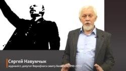 Як спынілася ўсеўладзьдзе КПСС