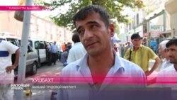 Кризис в Таджикистане
