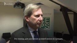 ЕС не мог предупредить незаконную аннексию Крыма – еврокомиссар (видео)