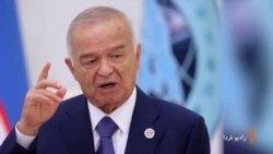 اسلام کریماف رئیسجمهور ازبکستان درگذشت