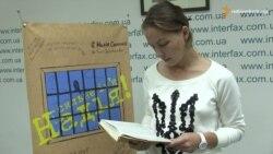 Віра Савченко зачитала уривок із книги сестри Надії, яку вона написала у російському СІЗО