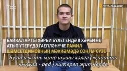"""""""Мин үкенәм"""". Рамил Шәмсетдинов мәхкәмәдә соңгы сүзен әйтте"""