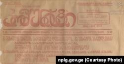 """1921 წლის 1 მაისი, გაზეთი """"კომუნისტი"""""""