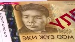 Почему киргизам не понравились «косоглазые купюры» (видео)