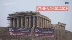 На Акропол - НЕ за договорот од Преспа