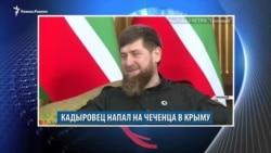 Видеоновости Кавказа 8 февраля