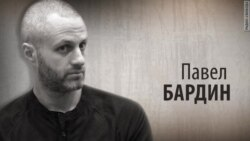 Культ Личности. Павел Бардин. Анонс