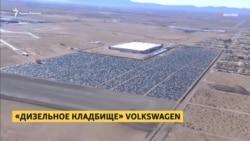 «Кладбище» Volkswagen: тысячи дизельных авто в калифорнийской пустыне (видео)