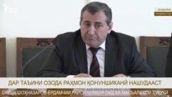 Ёвари президент таъини Озода Раҳмонро қонунӣ донист