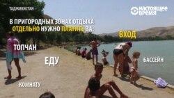 Отдых в Душанбе: платишь за каждый чих