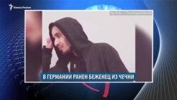 Видеоновости Кавказа 10 июня