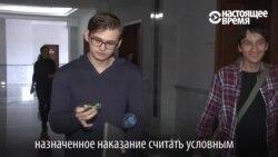 Суд на треть сократил срок видеоблогеру Соколовскому, который ловил покемонов