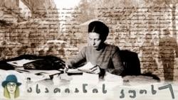 სიმონ დე ბოვუარი: ინტელექტუალი ქალის ისტორია
