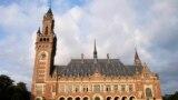 Հաագայի Արդարադատության միջազգային դատարանի շենքը