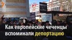 Европейские чеченцы - Кремлю: Никто не забыт, ничто не забыто