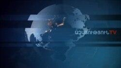 «Ազատություն» TV-ի լրատվական կենտրոն, 27-ը սեպտեմբերի, 2019թ