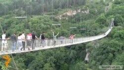 Խնձորեսկի ճոճվող կամուրջը կշռում է 14 տոննա