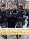 Навальный Алексейна маршо йоьху Оьрсийчохь митингашкахь