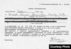 Поручительство актера Михаила Козакова за Василия Алексаняна