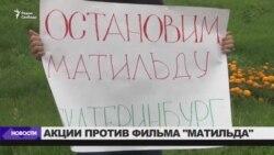 """Молитвенное стояние против фильма """"Матильда"""""""
