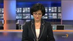 اخبار رادیو فردا، شنبه ۶ تیر ۱۳۹۴ ساعت ۱۱:۰۰