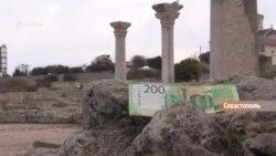 Рублі нон грата | Крим. Реалії ТБ (відео)