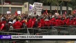 В Каталонии - забастовки протеста