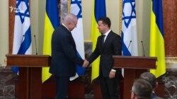Перший за 20 років візит голови ізраїльського уряду до України – відео