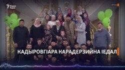 КадыровгIара карадерзина Iедал