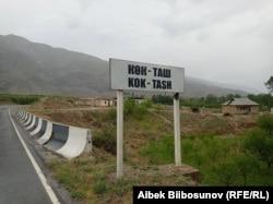 Село Кок-Таш в Баткенском районе.