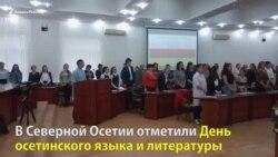 В Осетии прошел День осетинского языка и литературы