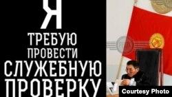 Тоң районунун судьсы (оңдо) Сабыр Содонбековго каршы виртуалдык митингдин баракчасы. Сүрөт «Фейсбуктан» алынды. 14-декабрь, 2020-жыл.