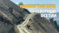 Один на один. Как живут заброшенные сёла Северной Осетии