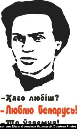 Аўтар Ініцыятыва Цішоткі вольных беларусаў