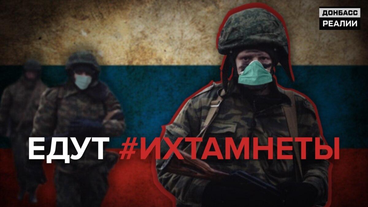 Российских военных перебрасывают на Донбасс во время эпидемии коронавирус