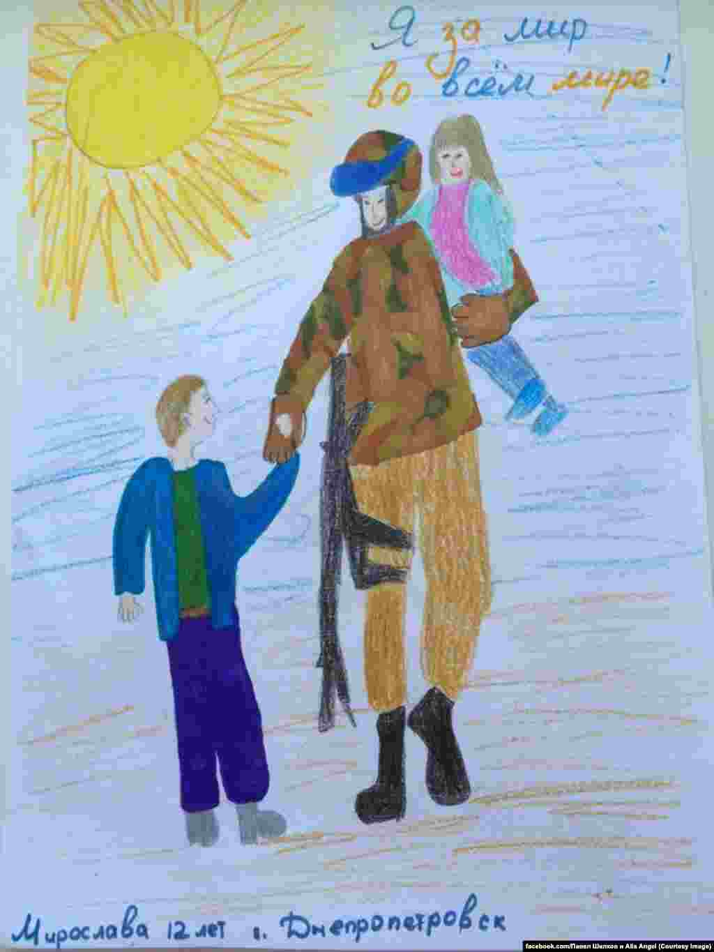"""I'm for peace in the whole world,"" says 12-year-old Myroslava from Dnipropetrovsk in this drawing."