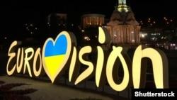 Офіційний логотип «Євробачення-2017» на майдані Незалежності в Києві в нічний час