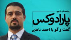 پارادوکس با کامبیز حسینی-- گفتگو با احمد باطبی