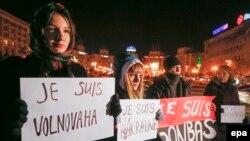 Участники с плакатами «Я – Волноваха» на акции в Киеве в честь памяти погибших под Волновахой в Украине.