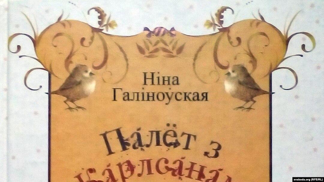 Ніна Галіноўская. «Палёт з Карлсанам». 2006 год